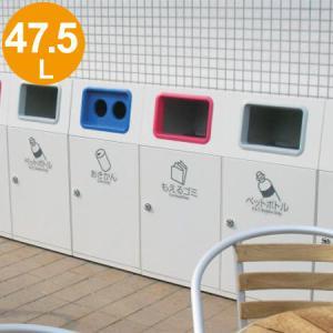 屋外用ゴミ箱 業務用 47.5L スチール製 ニートFL