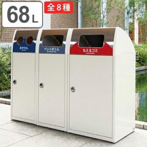 屋外用ゴミ箱 業務用ダストボックス 68L ステンレストップ トリムSTラウンド