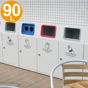業務用・屋外用ゴミ箱 ニートLG 90L スチール製