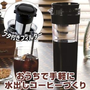 コーヒージャグ 水出し専用 コーヒーポット 1.1L プラス...