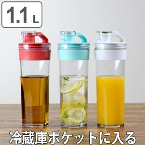 冷水筒 フレッシュロック ピッチャー 1.1L 耐熱 縦置き 日本製 ( 麦茶ポット 麦茶 冷水ポット )|livingut