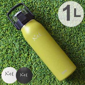 水筒 ステンレスボトル ミーボトル 1L 保冷 直飲み ベルト付き ハンドル付き ( ステンレス製 ダイレクトボトル ワンタッチオープン )|livingut