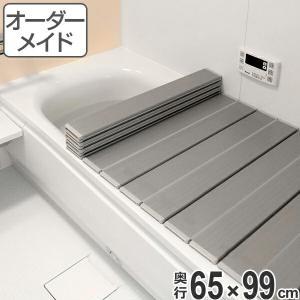 オーダーメイド 銀イオン配合 折りたたみ式風呂ふた 65×99cm(風呂蓋 風呂フタ フロフタ ) livingut
