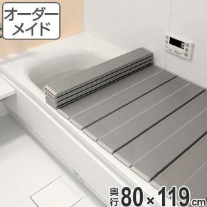 オーダーメイド 銀イオン配合 折りたたみ式風呂ふた 80×119cm(風呂蓋 風呂フタ フロフタ ) livingut