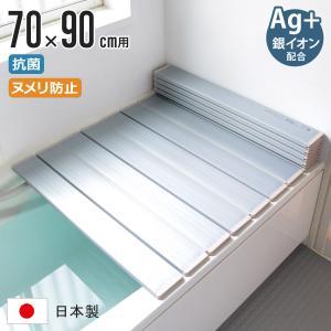 風呂ふた( 折りたたみ式 ) 70×89cm 防カビ 日本製 ( 風呂蓋 風呂フタ フロフタ 抗菌 銀イオン配合 AG抗菌 ) livingut
