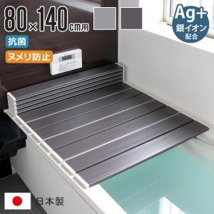 風呂ふた( 折りたたみ式 ) 80×140cm 防カビ 日本製 ( 風呂蓋 風呂フタ フロフタ 抗菌 銀イオン配合 AG抗菌 ) livingut