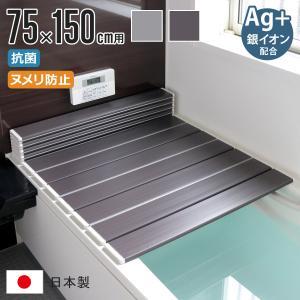 風呂ふた( 折りたたみ式 ) 75×149cm 防カビ 日本製 ( 風呂蓋 風呂フタ フロフタ 抗菌 銀イオン配合 AG抗菌 )|livingut