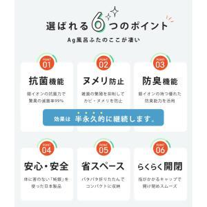 風呂ふた( 折りたたみ式 ) 75×159cm 防カビ 日本製 ( 風呂蓋 風呂フタ フロフタ 抗菌 銀イオン配合 AG抗菌 )|livingut|02