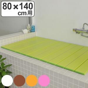カラー風呂ふた( 折りたたみ式 ) 80×140cm 銀イオン配合 ( 風呂蓋 風呂フタ フロフタ )|livingut