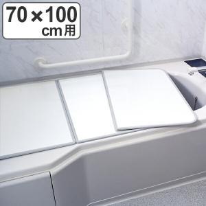 銀イオン配合 アルミ組合せ風呂ふた 70×100cm用(風呂蓋 風呂フタ フロフタ ) livingut
