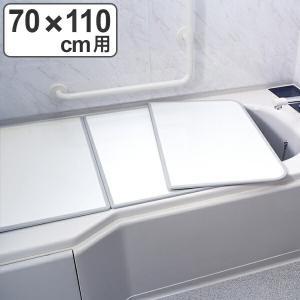 銀イオン配合 アルミ組合せ風呂ふた 70×110cm用(風呂蓋 風呂フタ フロフタ ) livingut