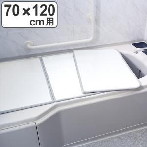 銀イオン配合 アルミ組合せ風呂ふた 70×120cm用(風呂蓋 風呂フタ フロフタ ) livingut