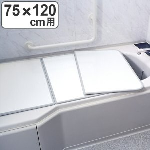 銀イオン配合 アルミ組合せ風呂ふた 75×120cm用(風呂蓋 風呂フタ フロフタ ) livingut