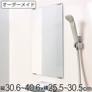 オーダーメイド ミラー 酸化防止加工 横25.5〜30.5×縦30.6〜40.6cm ( 鏡 浴室 風呂 洗面 オーダー )|livingut