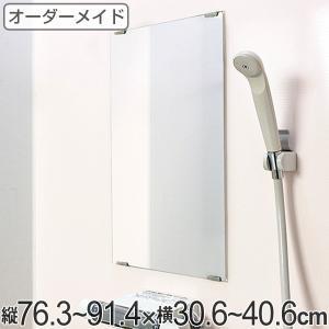 オーダーメイド ミラー 酸化防止加工 横30.6〜40.6×縦76.3〜91.4cm ( 鏡 浴室 風呂 洗面 オーダー )|livingut