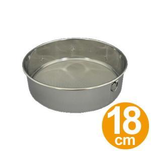 粉ふるい器 漉し器 18cm ステンレス製