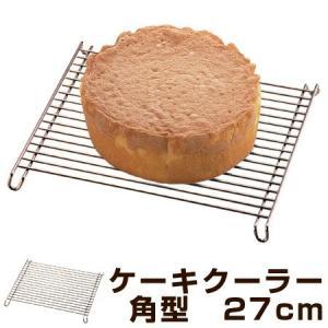 ケーキクーラー 角型 27cm スチール クロムメッキ製 ( ケーキ 焼菓子 冷却 製菓道具 )|livingut