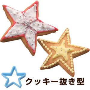 クッキー型 抜き型 スター プラスチック製 ( 製菓グッズ 抜型 製菓道具 星 )|livingut