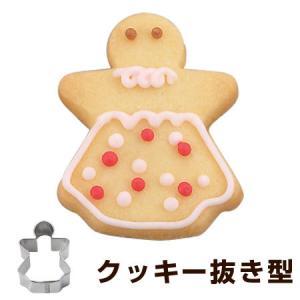 クッキー型 クッキーカッター レディ 人形 小 ステンレス製 ( 抜き型 製菓グッズ 抜型 )|livingut