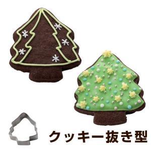 クッキー型 抜き型 クリスマスツリー ステンレス製 ( クッキーカッター 製菓グッズ 抜型 )|livingut