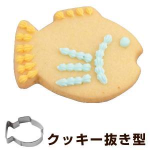 クッキー型 抜き型 魚 ステンレス製 ( クッキー抜型 クッキーカッター 製菓グッズ )|livingut
