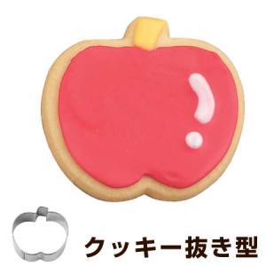クッキー型 抜き型 リンゴ ステンレス製 ( クッキー抜型 クッキーカッター 製菓グッズ ) livingut