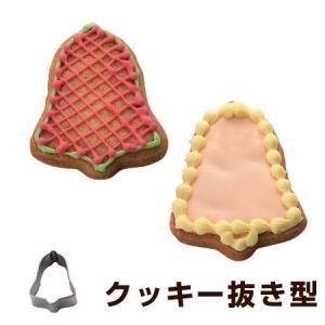 クッキー型 抜き型 ベル クリスマス ステンレス製 ( クッキーカッター 製菓グッズ 抜型 ) livingut