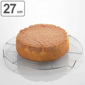ケーキクーラー 丸型 27cm ステンレス製 ( ケーキ 焼菓子 冷却 製菓道具 )|livingut