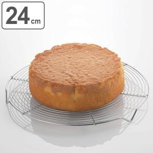 ケーキクーラー 丸型 24cm ステンレス製 ( ケーキ 焼菓子 冷却 製菓道具 )|livingut