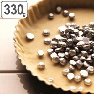 重石 タルトストーン アルミ パイ用 330g ケース付き ( アルミニウム 空焼き 製菓道具 )|livingut