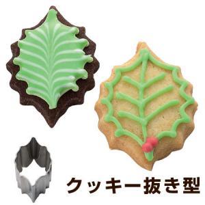 クッキー型 抜き型 柊 葉っぱ 大 クリスマス ステンレス製 ( クッキーカッター 製菓グッズ 抜型 )|livingut