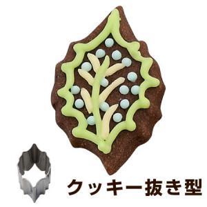クッキー型 クッキーカッター 柊 葉っぱ 中 クリスマス ステンレス製 ( 抜き型 製菓グッズ 抜型 )|livingut