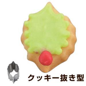 クッキー型 抜き型 柊 葉っぱ 小 クリスマス ステンレス製 ( クッキーカッター 製菓グッズ 抜型 )|livingut
