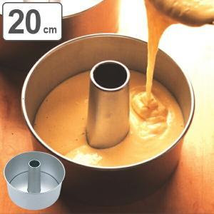 シフォンケーキ型 20cm ケーキ型 スチール製 アルミメッキ ( シフォン型 焼き型 製菓道具 )|livingut