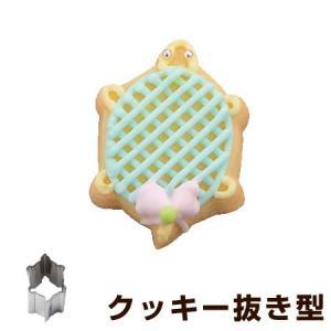 クッキー型 抜き型 カメ ステンレス製 ( クッキー抜型 クッキーカッター 製菓グッズ )|livingut
