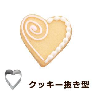 クッキー型 抜き型 ハート ステンレス製 ( クッキー抜型 クッキーカッター 製菓グッズ )|livingut