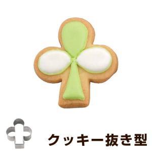 クッキー型 抜き型 クローバー ステンレス製 ( クッキー抜型 クッキーカッター 製菓グッズ )|livingut