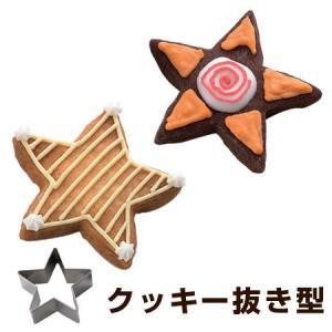 クッキー型 抜き型 バラエティー 星 スター クリスマス ステンレス製 ( クッキーカッター 製菓グッズ 抜型 )|livingut