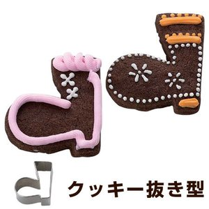 クッキー型 クッキーカッター バラエティー ブーツ クツ クリスマス ステンレス製 ( 抜き型 製菓グッズ 抜型 )|livingut