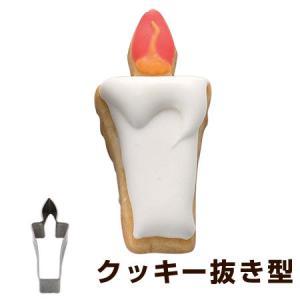 クッキー型 抜き型 バラエティー ローソク キャンドル クリスマス ステンレス製 ( クッキーカッター 製菓グッズ 抜型 )|livingut