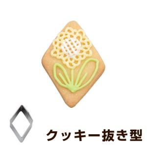 クッキー型 抜き型 ダイヤ ステンレス製 ( クッキー抜型 クッキーカッター 製菓グッズ ) livingut