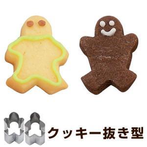 クッキー型 クッキーカッター 抜き型 ジンジャーマン ステンレス製 2個入 ( 製菓グッズ 抜型 製菓道具 製菓用品 )|livingut