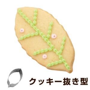 クッキー型 クッキーカッター 木の葉 リーフ 大 ステンレス製 ( 抜き型 製菓グッズ 抜型 )|livingut