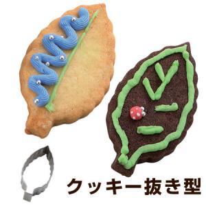 クッキー型 抜き型 木の葉 リーフ 小 ステンレス製 ( クッキーカッター 製菓グッズ 抜型 )|livingut