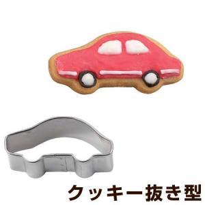 クッキー型 抜き型 自動車 ステンレス製 ( クッキー抜型 クッキーカッター 製菓グッズ )|livingut