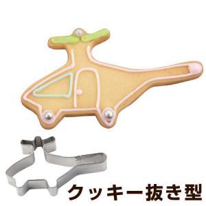 クッキー型 抜き型 ヘリコプター ステンレス製 ( クッキー抜型 クッキーカッター 製菓グッズ )|livingut