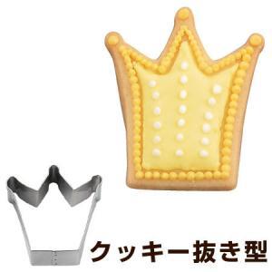 クッキー型 抜き型 王冠 ステンレス製 ( クッキー抜型 クッキーカッター 製菓グッズ )|livingut