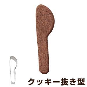 クッキー型 抜き型 ナイフ ステンレス製 ( クッキー抜型 クッキーカッター 製菓グッズ )|livingut