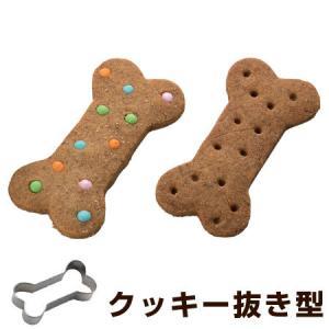 クッキー型 抜き型 ドッグボーン 大 ステンレス製 ( クッキー抜型 クッキーカッター 骨 ほね 製菓グッズ )|livingut