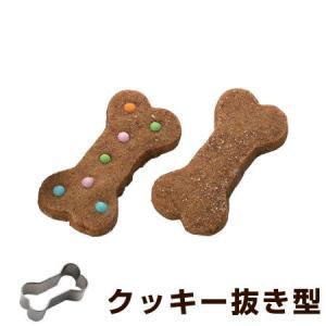 クッキー型 抜き型 ドッグボーン 小 ステンレス製 ( クッキー抜型 クッキーカッター 骨 ほね 製菓グッズ )|livingut
